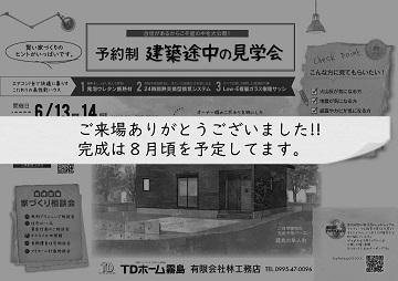 2006霧島市林工務店構造見学会