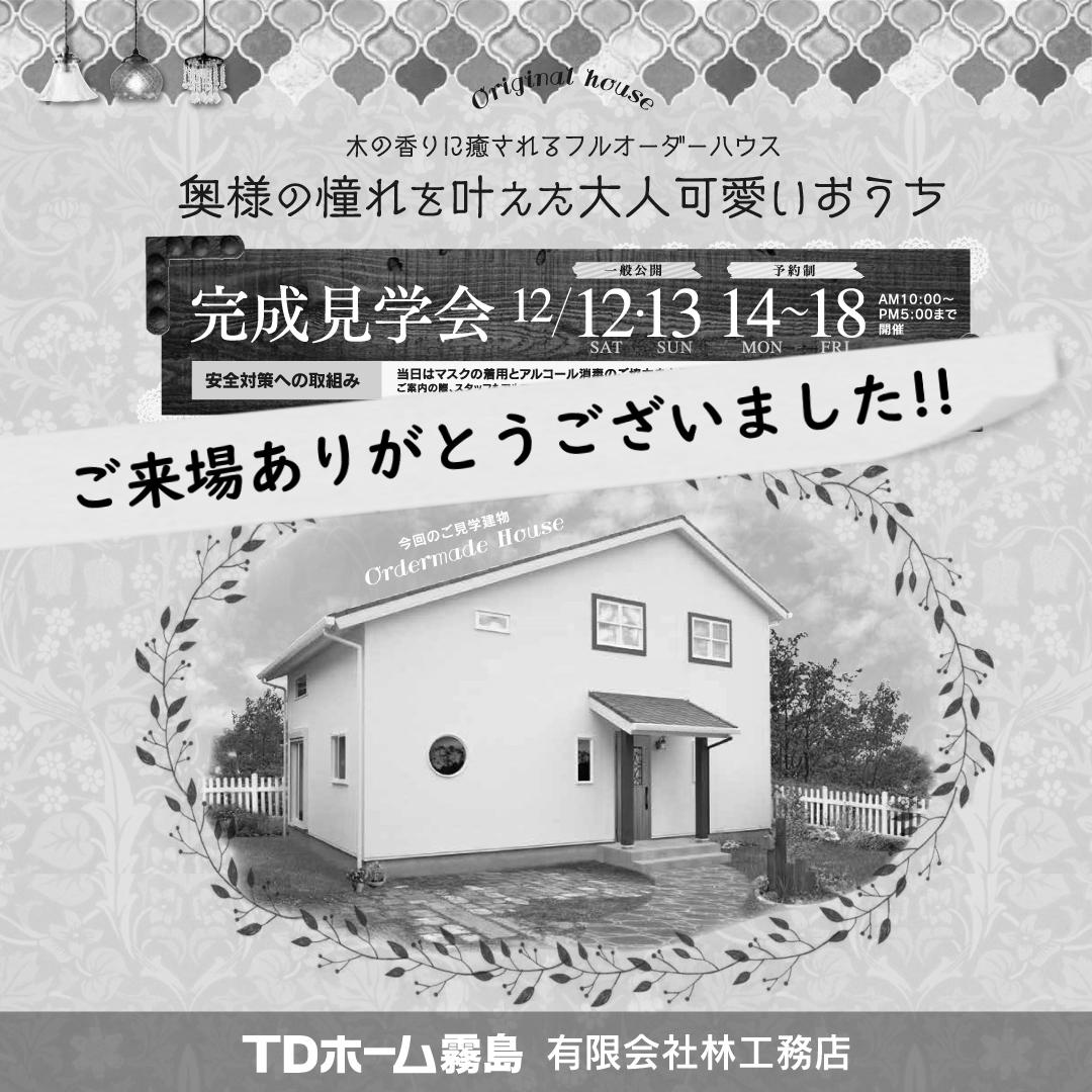 霧島市林工務店12月完成見学会